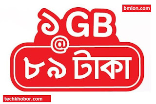 airtel-1GB-89Tk-Internet-Offer