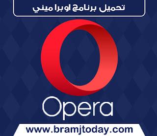 تحميل برنامج اوبرا ميني 2018 عربي Download Opera Mini