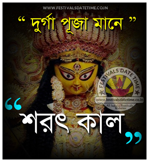 Whatsapp Status for Durga Puja, Durga Puja Whatsapp Status Comment Photo, Durga Puja Whatsapp Status