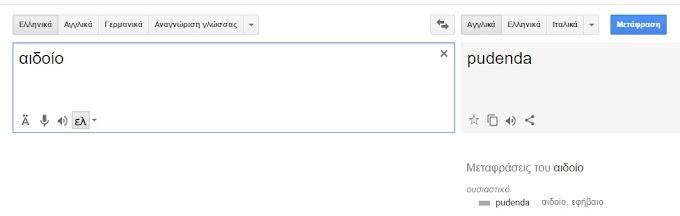 Google Translate - Το καλύτερο Online λεξικό!