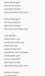 Danay jomeche dhulo lyrics movie Dotara singer shaan