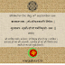 Shloka For The Day: 19th September 2016