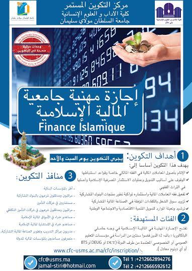 إجازة مهنية جامعية في المالية الإسلامية ببني ملال 2016-2017