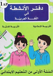 -دفتر أنشطة اللغة العربية للسنة Capture1.PNG