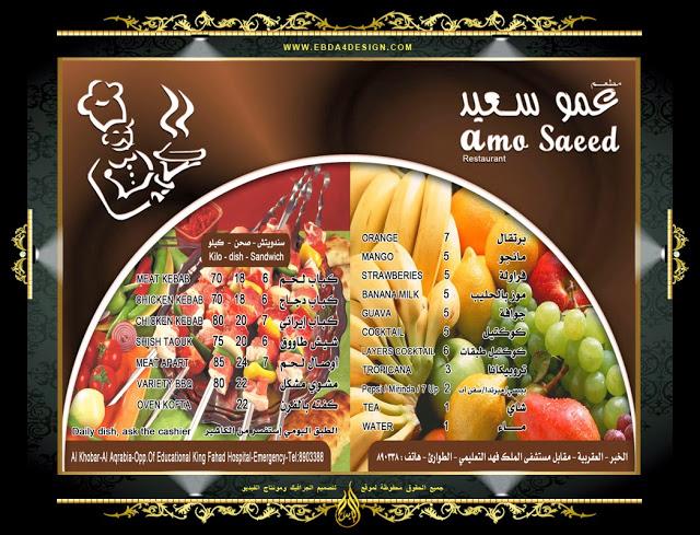 تصميم منيو مطعم مأكولات شرقيه جاهز للتعديل بالفوتوشوب,Eastern Food restaurant psd menu design download