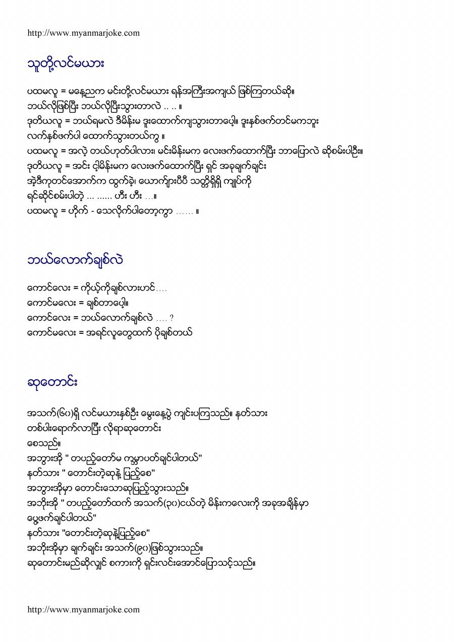 How Much Do You Love?, myanmar joke