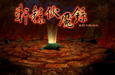 軒轅伏魔錄中文版,經典策略回合制武俠遊戲!