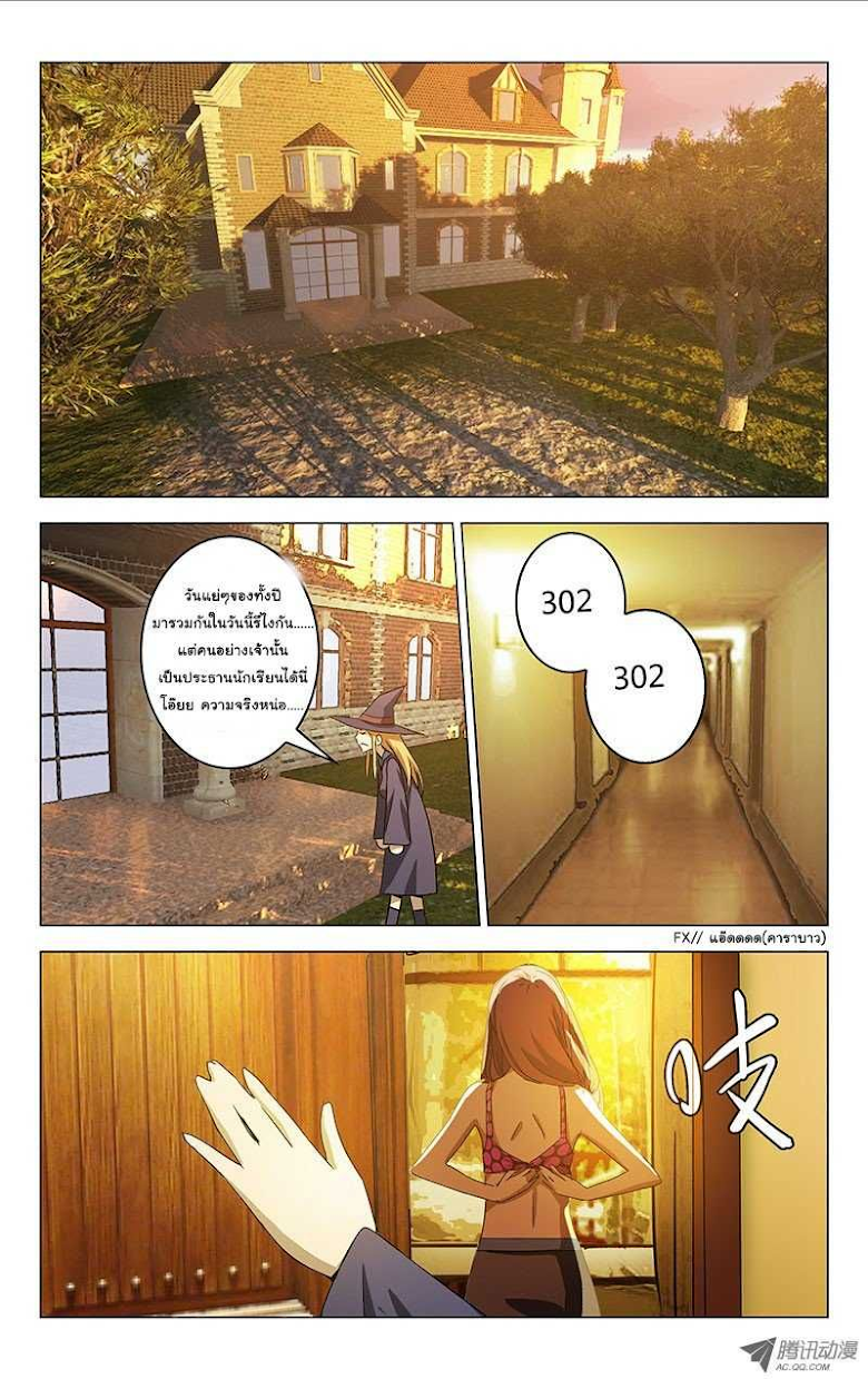 Baihur Liaoluan - หน้า 5