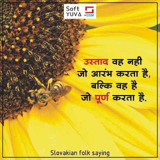 Best inspirational quotes in hindi image प्रेरणादायक सर्वश्रेष्ठ सुविचार