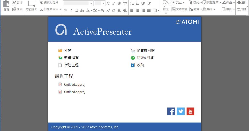 最強免費螢幕錄影軟體 ActivePresenter 教學影片神器