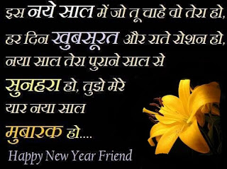 Best Happy New Year 2017 Shayari Poems in Hindi