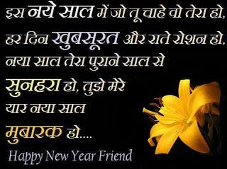 Best Happy New Year 2017 Shayari Poems in Hindi