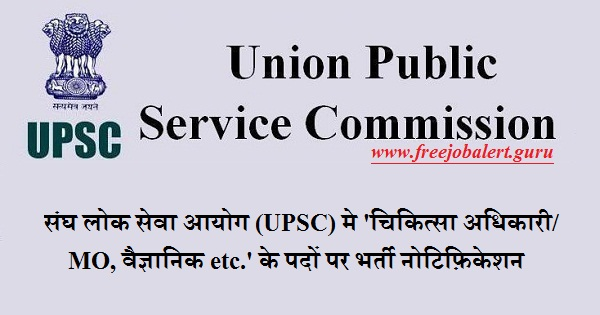 Union Public Service Commission, UPSC, Medical Officer, MO, MBBS, Graduation, Scientist, Latest Jobs, upsc logo