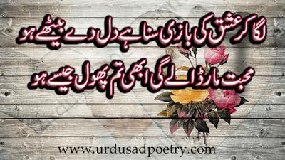 Laga Ker Ishq Ki Bazi Suna Hay Dil De Baithay Ho
