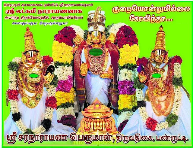 Thiruvathigai Saranarayana Perumal Koil