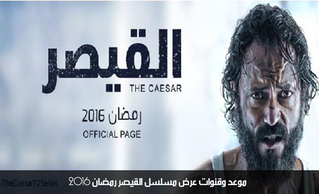 موعد وقنوات عرض مسلسل القيصر رمضان 2016 يوسف الشريف