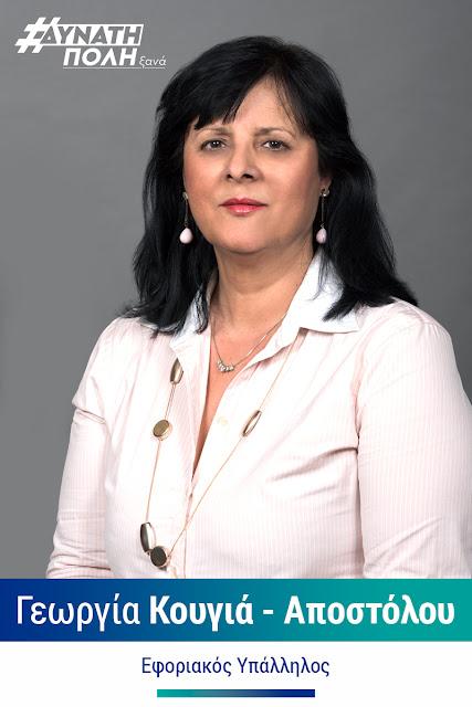 Γεωργία Κουγιά: Στόχος μου να συνεισφέρω στην ανοικοδόμηση της επόμενης μέρας