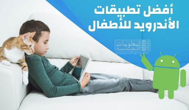 أفصل تطبيقات أندرويد تعليمية للأطفال مع اللعب