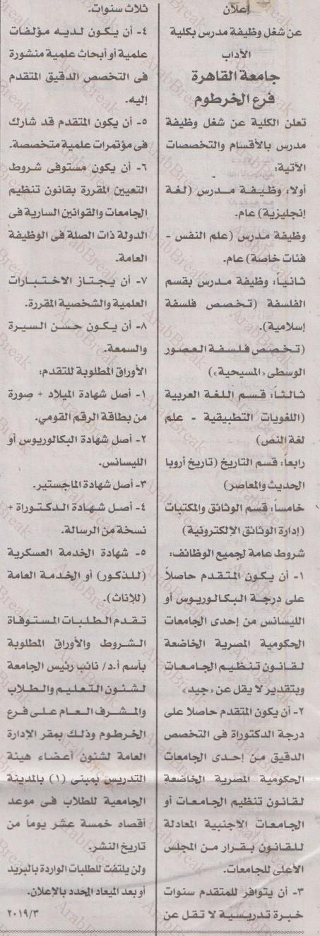 وظائف خالية من جريدة الاخبار عرب بريك