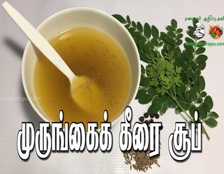 Murungai keerai soup | Samayalkurippu inTamil