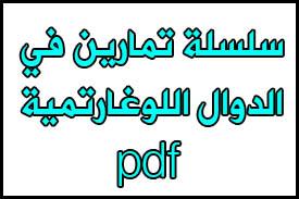 تحميل تمارين محلولة في الدوال اللوغارتمية pdf