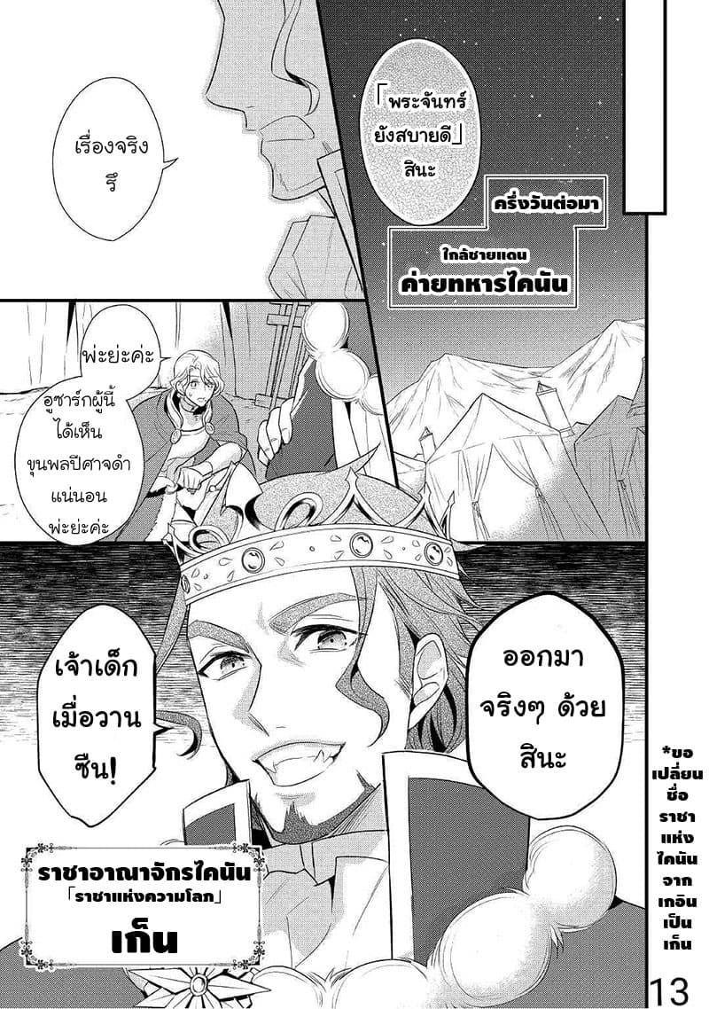 อ่านการ์ตูน Daites Ryou Koubouki ตอนที่ 12 หน้าที่ 12
