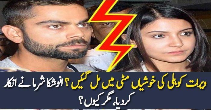 Anuskha's Denies Of Marriage