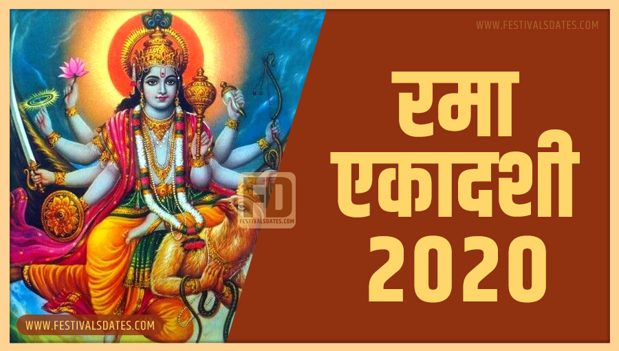 2020 रमा एकादशी तारीख व समय भारतीय समय अनुसार