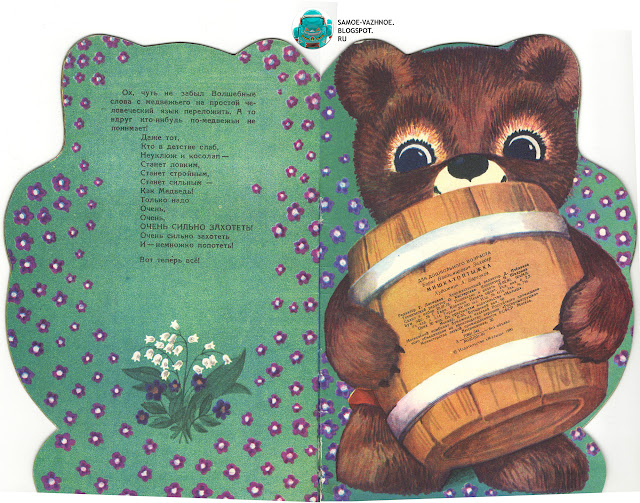 Борис Заходер Мишка-топтыжка художник А. Барсуков 1980 год.