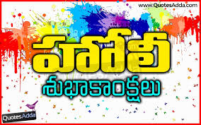 happy holi quotes in telugu