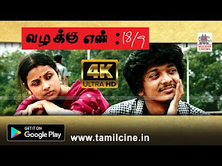 Vazhakku Enn 18/9 Movie, best tamil movies of all time, வழக்கு எண் 18/9, Story, songs, Good movie in Tamil, Love cheating story, Kadhal tholvi, Kadhal seidhu ematrum angal, emarum pengal  kadhai,