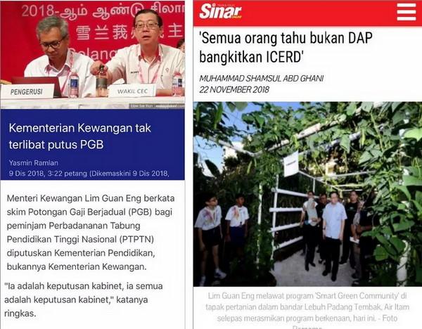 ICERD & PTPTN: Lim Guan Eng tai-chi lagi