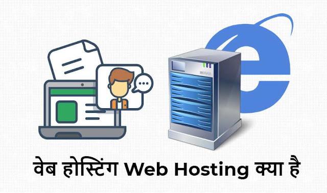 वेब होस्टिंग क्या है - What is Web Hosting in Hindi, Kya hai Web Hosting