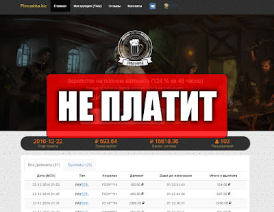 Скриншоты выплат с хайпа pivnushka.biz
