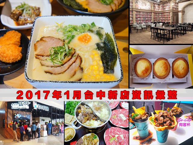 88 - 【熱血台中】2017年1月台中新店資訊彙整,36間台中餐廳