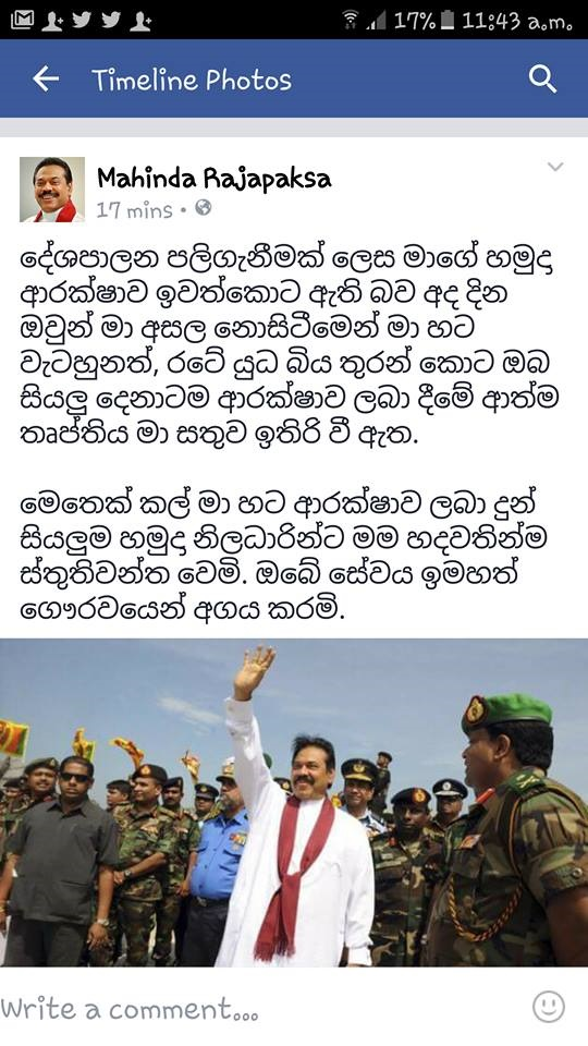 Mahinda Rajapakse army Protection removed
