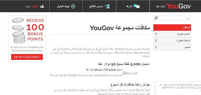 كيفية الربح من موقع يوجوف وحقيقة موقع yougov