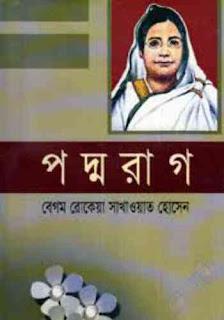 পদ্মরাগ - বেগম রোকেয়া সাখাওয়াত হোসেন Padmarag by Begum Rokeya