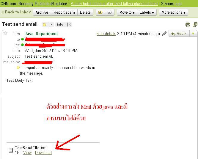 ตัวอย่าง Class การส่ง E-Mail และแนบไฟล์ ด้วย Java