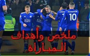 أهداف مباراة ليستر سيتي وبرايتون في الدوري الانجليزي