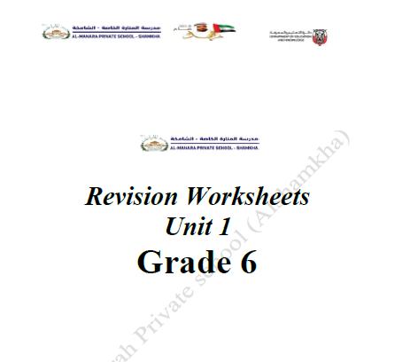مراجعة الوحدة الاولي في اللغة الانجليزية للصف السادس