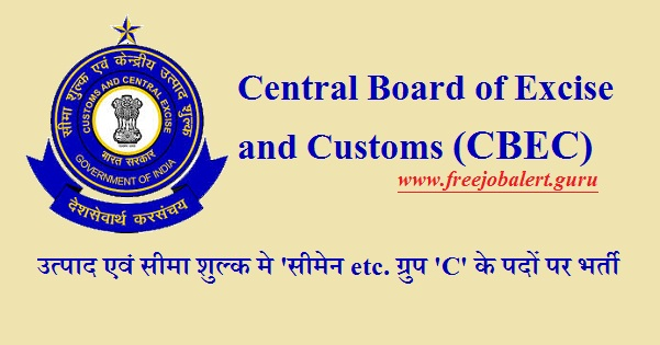 Central Board of Excise and Customs, CBEC Bhubaneswar, Odisha, CBEC, Revenue Department, Revenue Department Recruitment, 10th, Seaman, Latest Jobs, cbec logo