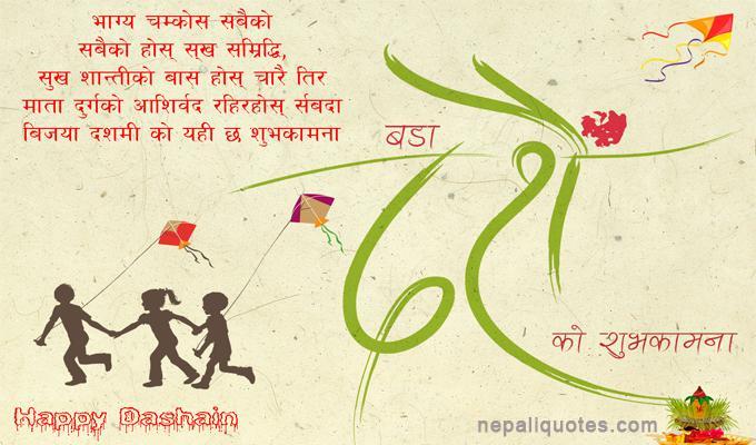 2076 Happy Dashain Wishes 2019 Dashain Greetings Card Dashain SMS