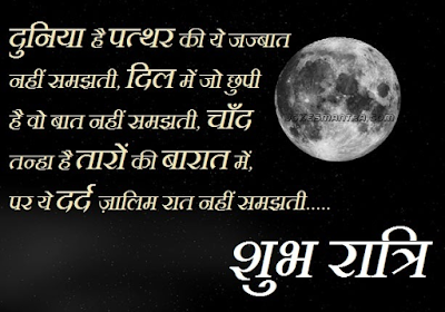good night image with shayari in hindi