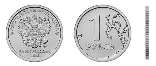 Аверс и реверс рублевой монеты образца 2016 года