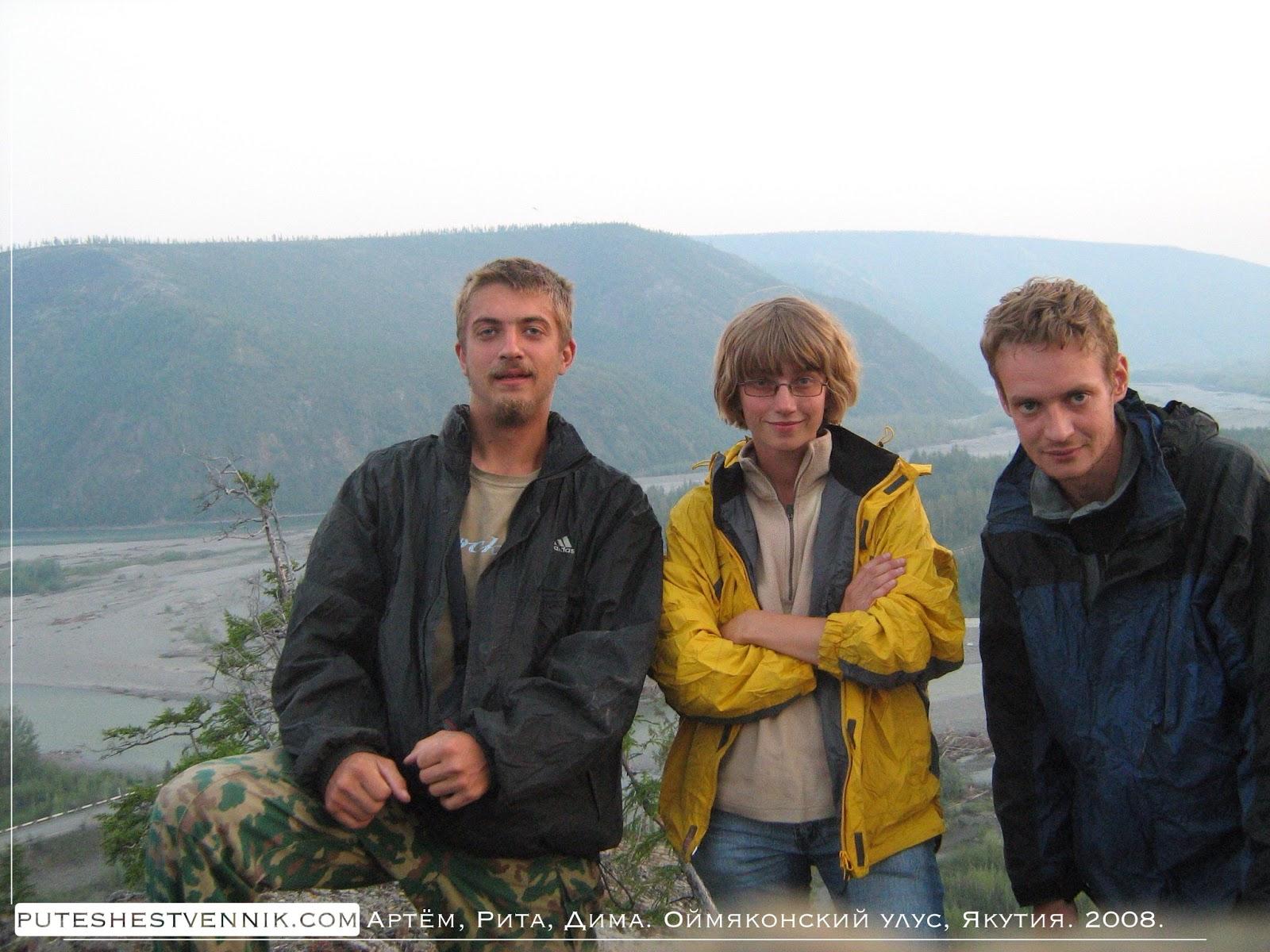 Путешественники в Якутии
