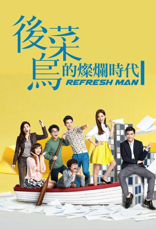Refresh Man / 2016 (Tayvan)