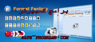format factory download free