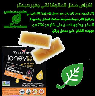 ٢٤ كيس عسل المانوكا نقي وغير مبستر من اي هيرب Wedderspoon Organic, Inc., Honey On The Go, KFactor 16, 24 Packs, 5 g Each
