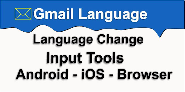 Gmail input tools and language change